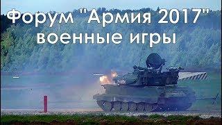 Динамический показ в рамках форума «Армия-2017».