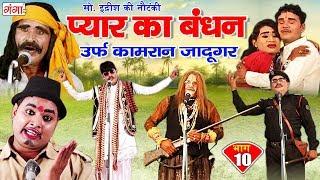 Md Idrish Ki Nautanki - प्यार का बंधन (भाग -10) - Bhojpuri Nautanki 2018 | Dehati Nautanki Program
