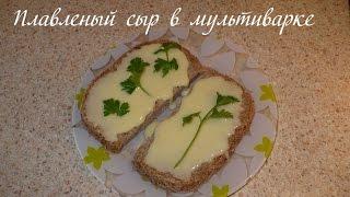 Как приготовить плавленый сыр в мультиварке