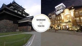 Landmarks - SHIMANE