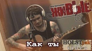 """Stigmata - Как ты. Акустика! """"Живые"""" на НАШЕм радио (11.12.2013) 3/5"""