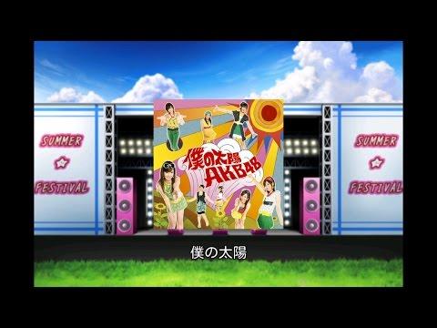[スクフェス] Boku no Taiyou - AKB48 - Expert | Custom Beatmap Festival