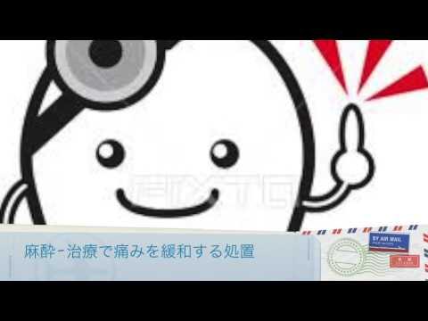 歯医者さん>ユニットって>知っとこ>No32