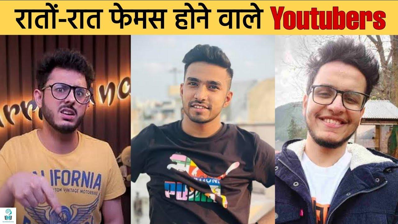 6 YouTubers जो बहुत जल्दी मशहूर हो गए | 6 YouTubers Who Suddenly Got Famous