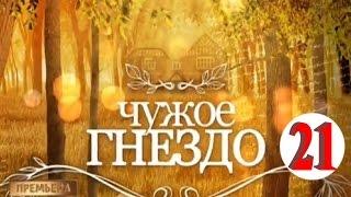 Чужое гнездо (сериал 2015) 21 серия