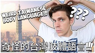 奇怪的台灣肢體語言! | Taiwanese body language is weird! | My life in Taiwan #33
