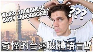 奇怪的台灣肢體語言! | Taiwanese body language is weird! | My life in Taiwan #33