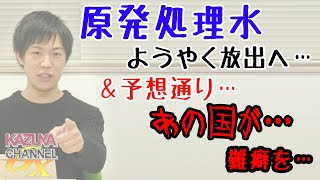 安倍晋三前総理の任期中の靖國参拝問題。「日中密約」があった?!|KAZUYA CHANNEL GX