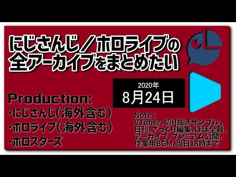 日刊:【8/24】VTuberアーカイブ一覧