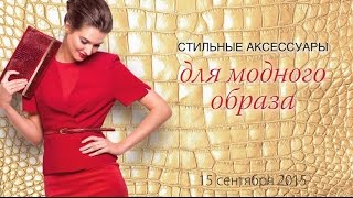 Стильные аксессуары Faberlic*2015(, 2015-09-24T08:47:51.000Z)