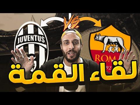 قمة الكالتشيو... روما x اليوفي و٧ أهداف 🔥   FOOTBALL MANAGER 2020