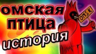 Омская птица. Кто она и как прилетела в Омск.