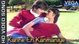 Kanne En Kanmaniye Video Song | Kavithal Paasum Alaigal Movie | Tamil Movies