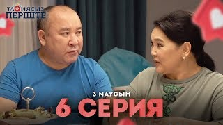Тақиясыз Періште 6 серия 3 маусым Такиясыз Периште 3 сезон 6 серия