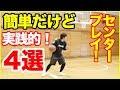 [ミニバス#5]基本の動き4選!試合で使えるセンタープレイ!バスケ練習方法!初心者でもうまくなる!