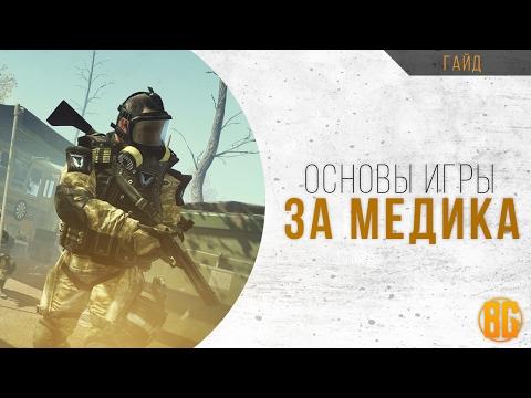 Warface: Основы игры за медика Babo / AG