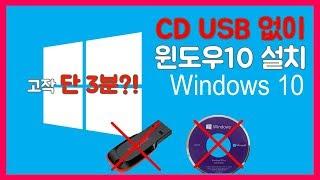 [유틸]단 3분만에 CD나USB없이 윈도우포맷&…