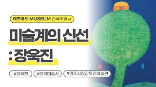 한국 미술계의 신선, …