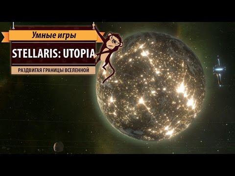 Stellaris: Utopia. Обзор дополнения и рецензия