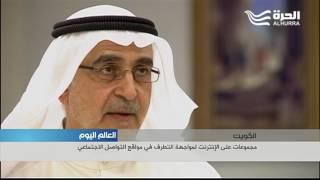 مجموعات على الإنترنت لمواجهة التطرف في مواقع التواصل الاجتماعي في الكويت