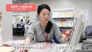 東京で保育士しませんか?(東京都保育人材・保育所支援センター紹介)
