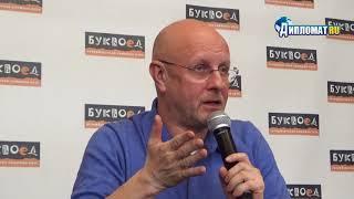 Презентация книги Дмитрия GOBLIN Пучкова «Билет в кино»