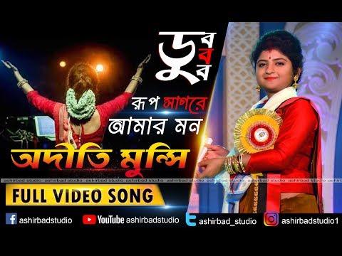 Aditi Das Munshi Live Performance    Dub Dub Dub Rup Sagare Amar Mon (ডুব ডুব ডুব রূপসাগরে আমার মন )