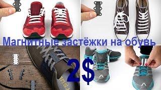 Магнитные застёжки на обувь , магнитные шнурки купить , обзор магнитных застежек обуви.  2 $