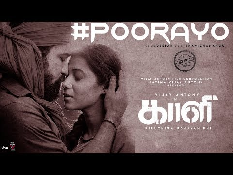 Poorayo - Official Lyric Video | Kaali | Vijay Antony | Kiruthiga Udhayanidhi