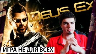 DEUS EX: MANKIND DIVIDED - ОБЗОР. ИГРА ДЛЯ ЭЛИТЫ 18+