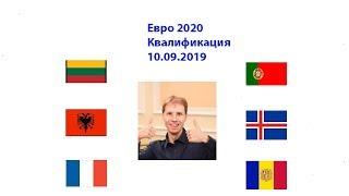 Литва-Португалия+Албания-Исландия+Франция-Андорра прогноз/Евро 2020/прогнозы на спорт/10.09.2019