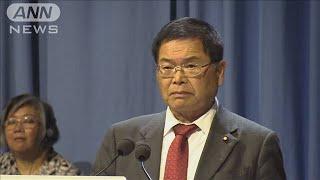 福島原発の処理水めぐり 日韓がIAEA総会で衝突(19/09/17)