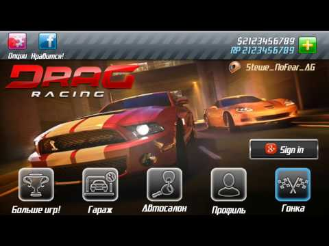 Drag Racing Classic [HACK Money]