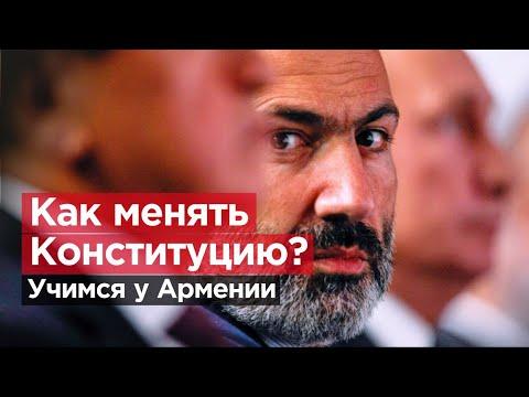 КАК МЕНЯТЬ КОНСТИТУЦИЮ? Учимся у Армении