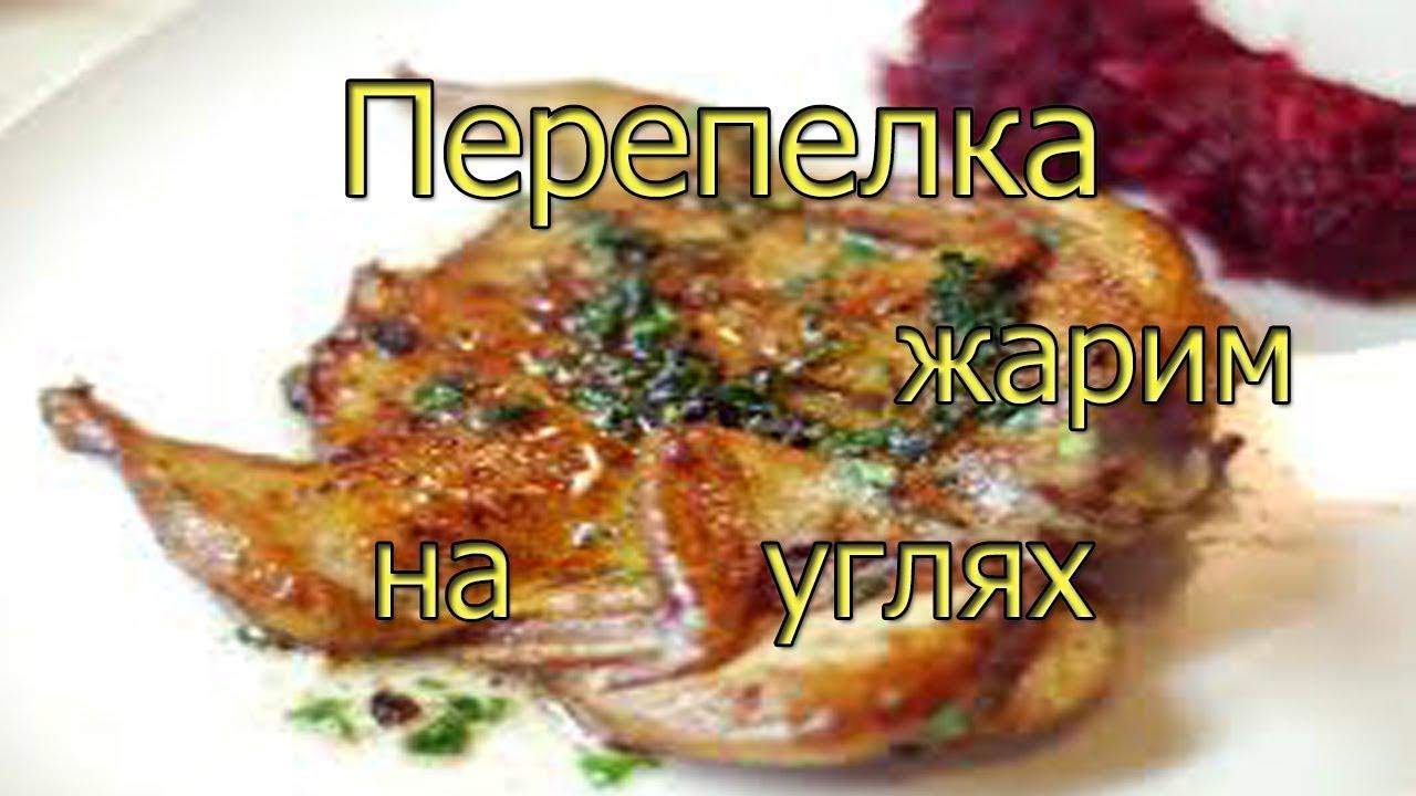 Готовим мясо перепела на мангале. #барбекю