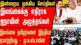 இன்றைய பிரதான செய்திகள் 24-03-2021 | Sri Lanka – Tamil Nadu News | TubeTamil News