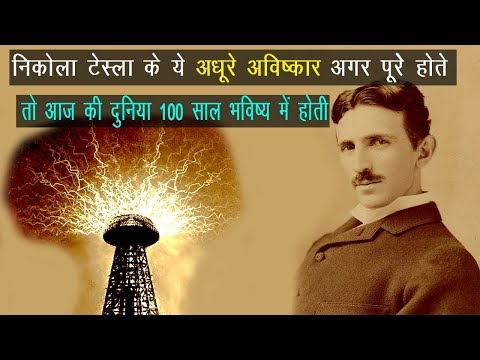 Nikola tesla Biography in Hindi   Lost Inventions   Wireless Electricity Tesla Coil