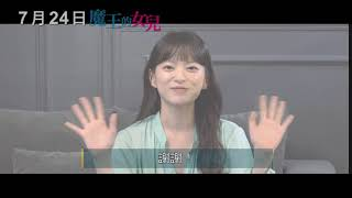 《魔王的女兒》導演、女主角千玗嬉、男主角沈熙燮 貼身專訪