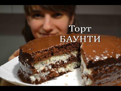 Торт БАУНТИ Простой рецепт невероятно вкусного торта Cake Bounty
