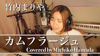 #8 カムフラージュ / 竹内まりや covered by 濱田道子 (Live recording)