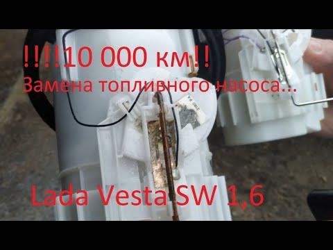 Пробег 10 000 км и замена топливного насоса! Как так Лада Веста?