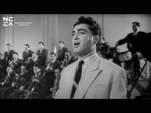 ԱՌԱՋԻՆ ՍԻՐՈ ԵՐԳԸ - Հայկական ֆիլմ / ARAJIN SIRO ERGY - Haykakan Film