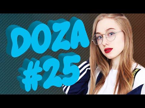 COUB DOZA #25 / Лучшие приколы 2019 / Best Cube / Смешные видео / Доза Смеха