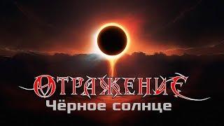 Отражение -Чёрное Солнце (2019) (Official Video)