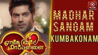 Arya's Wedding Reality Show in Trouble   Women's Welfare Association Kumbakonam   HT95