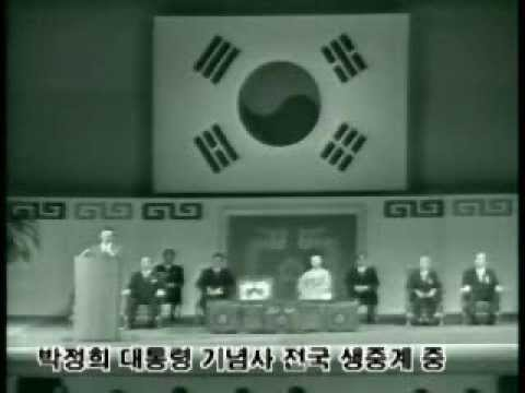 Assassination Attempt of Korean President Park Chung Hee 1974