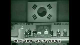 Assassination Attempt of Korean President Park Chung Hee 1974