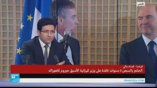 فرنسا: أي تداعيات سياسية للحكم على كاهوزاك