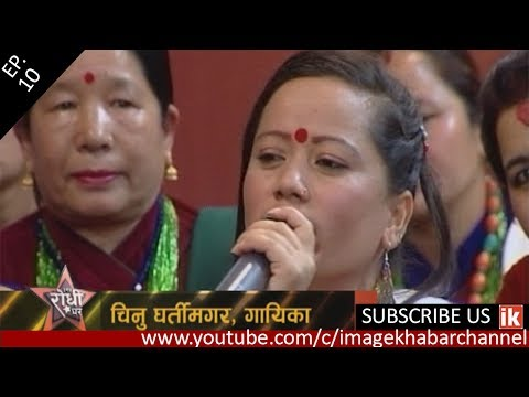 Image Rodhi Ghar \ इमेज रोधी घर with Rabin Lamichhane & Chinu Gharti Magar- Ep.10 - 2074 - 2 - 22
