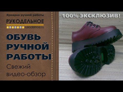 ❂ Обувь ручной работы.❂ Свежая подборка обуви ручной работы на Рукодельное.руиз YouTube · С высокой четкостью · Длительность: 1 мин31 с  · Просмотров: 481 · отправлено: 29.12.2015 · кем отправлено: Академия Рукодельное.ру